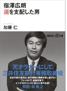 宿澤広朗 運を支配した男(講談社+α文庫)