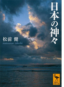 日本の神々(講談社学術文庫)
