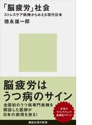 「脳疲労」社会 ストレスケア病棟からみえる現代日本(講談社現代新書)