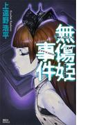 無傷姫事件 injustice of innocent princess(講談社ノベルス)