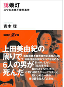 誘蛾灯 二つの連続不審死事件(講談社+α文庫)