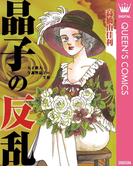 晶子の反乱―天才歌人・与謝野晶子の生涯―(クイーンズコミックスDIGITAL)