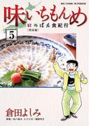 味いちもんめにっぽん食紀行 5(ビッグコミックス)