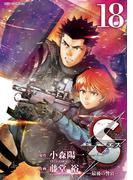 Sエスー最後の警官ー 18(ビッグコミックス)
