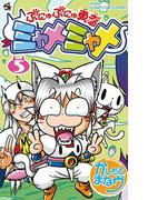 ぷにゅぷにゅ勇者ミャメミャメ 5(てんとう虫コミックス)
