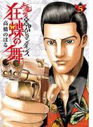土竜の唄外伝 狂蝶の舞 5(ヤングサンデーコミックス)