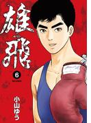 雄飛 6(ビッグコミックス)