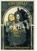 オセロー(新潮文庫)(新潮文庫)