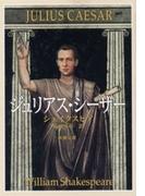 ジュリアス・シーザー(新潮文庫)(新潮文庫)