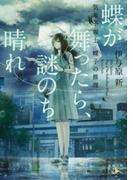 蝶が舞ったら、謎のち晴れ―気象予報士・蝶子の推理―(新潮文庫)(新潮文庫)