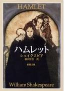 ハムレット(新潮文庫)(新潮文庫)