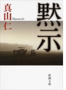 黙示(新潮文庫)(新潮文庫)