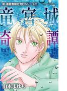 新・霊能者緒方克巳シリーズ 11 竜宮城奇譚(MBコミックス)