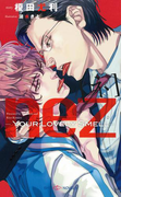 nez[ネ] -Your Lovely Smell- 【イラスト付】(SHY NOVELS(シャイノベルズ))