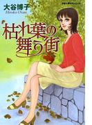 枯れ葉の舞う街(ジュールコミックス)