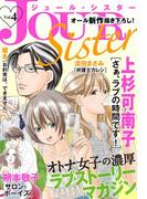 JOUR Sister : 4(ジュールコミックス)
