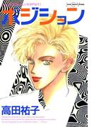 ポジション(ジュールコミックス)