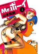 Mr.ボーイ : 2(アクションコミックス)
