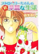 ストロベリーちゃんの超華麗な生活(クロフネコミックス)