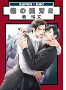 媚の凶刃(2)(スーパービーボーイコミックス)