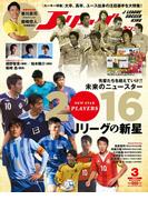 Jリーグサッカーキング2016年3月号(Jリーグサッカーキング)