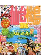 仙台・松島 宮城 '17