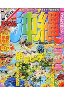 沖縄ベストスポット mini 2016