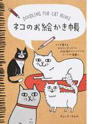 ネコのお絵かき帳 ネコを愛するあなたにピッタリのお絵描きのアイデアやヒントが満載!
