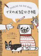 イヌのお絵かき帳 イヌを愛するあなたにピッタリのイラストアイデアやヒントが満載!