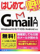 はじめてのGmail入門 (BASIC MASTER SERIES)