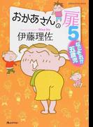 おかあさんの扉 5 なにそれ!?五歳児 (オレンジページムック ORANGEPAGE BOOKS)