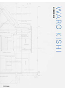 WARO KISHI 岸和郎の建築