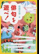 俳句を遊べ! (小学館SJムック コ・ト・バ・を・ア・ソ・ベ!)