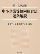 中小企業等協同組合法逐条解説 第2次改訂版