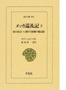 メッカ巡礼記 旅の出会いに関する情報の備忘録 2 (東洋文庫)(東洋文庫)