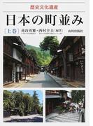 日本の町並み 上巻 (歴史文化遺産)