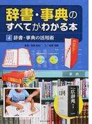 辞書・事典のすべてがわかる本 4 辞書・事典の活用術