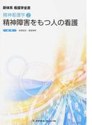 新体系看護学全書 第4版 35 精神看護学 2 精神障害をもつ人の看護