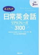 ネイティブ日常英会話リアルフレーズ3100