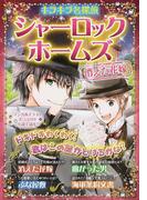 シャーロック・ホームズ 3 消えた花嫁 (キラキラ名探偵)