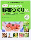 はじめてのやさしい野菜づくり60種 おいしい野菜を育てましょう! Happy Harvest!わくわく!家庭菜園 失敗しやすい注意点、上手に育てるコツがよくわかる!!手順写真が豊富で説明が詳しい!!