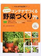 コンテナでつくるはじめての野菜づくり79種 ベランダでもOK! 鉢植え1つから。ほんのわずかなスペースでもできる!育て方のポイントを初心者向けに解説。 新装版