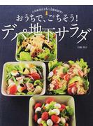 おうちで、ごちそう!デパ地下サラダ 人気惣菜店をもっと徹底研究!