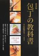 包丁の教科書 定番の和食141レシピも紹介 新装版