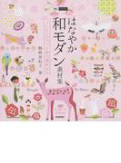 はなやか和モダン素材集 コラージュでつづる和の素材たち (design parts collection)