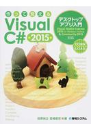 作って覚えるVisual C# 2015デスクトップアプリ入門