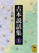 【全1-2セット】古本説話集(講談社学術文庫)