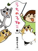 【全1-3セット】うちの3ねこ(バンブーコミックス エッセイセレクション)