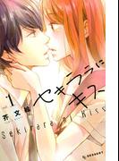 【全1-4セット】セキララにキス