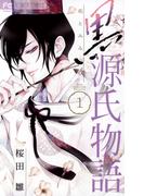 【全1-3セット】黒源氏物語(フラワーコミックス)